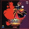 Samurai Spirits IV (Shodown) music soundtrack OST
