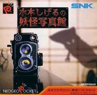 Shigeru Mizuki's no Yokai Shashinkan Ghost Photo Gallery (carton box) Japanese Neo-Geo Pocket Color NGPC