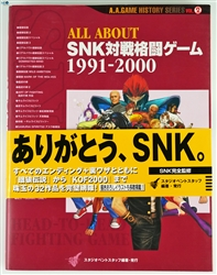 ALL ABOUT SNK Fighting Games 1991-2000 book