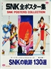SNK Posters Collection book