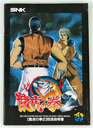 Art of Fighting 2 Japanese AES